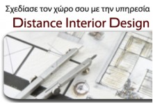 Υπηρεσία DISTANCE INTERIOR DESIGN